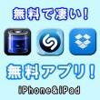 iphone ipadの無料アプリ!