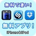 S_free_apps_iphone_ipad