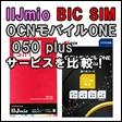 S_iijbic_ocn_service_compare