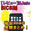 IIJ BIC SIM格安スマホ体験まとめ!