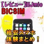 【レビュー】IIJmio BICSIM iPhone6 Plus 格安スマホ体験まとめ!