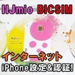 IIJmio BICSIM をiPhoneに取り付ける ~デバイス設定・認証編 iOS~