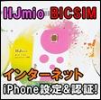 S_iijmio_bicsim_iphone_install