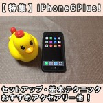 【特集】 iPhone6 Plus !