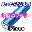 あったら安心iPhone小型バッテリー