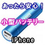 【小型バッテリーレビュー】 Anker Astro mini 3200mah iPhoneの充電におすすめ!