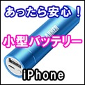 S_iphone_mini_mobile_battery2
