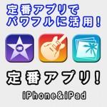 定番アプリ iPhone & iPad