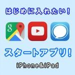 iPhone & iPad スタートUP(初めに入れたい)アプリ!