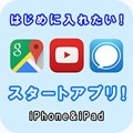 S_start_apps_iphone_ipad