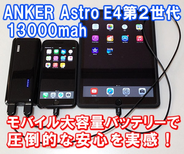 T_anker_astro_e4_charging_iphone_ipad