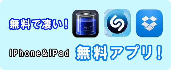 T_free_apps_iphone_ipad