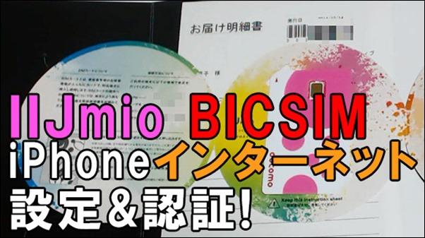 T_iijmio_bicsim_iphone_install