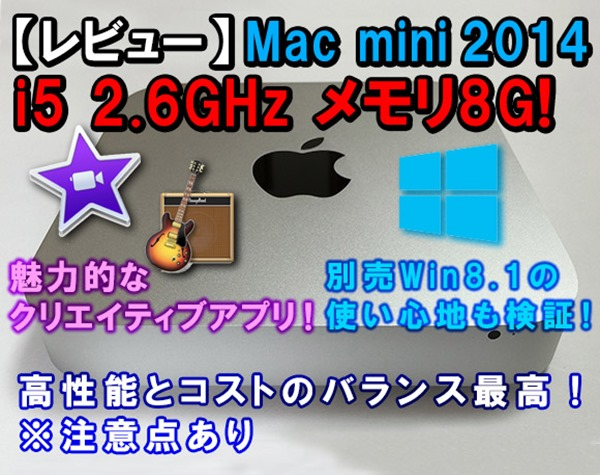 T_mac mini 2014_front_face