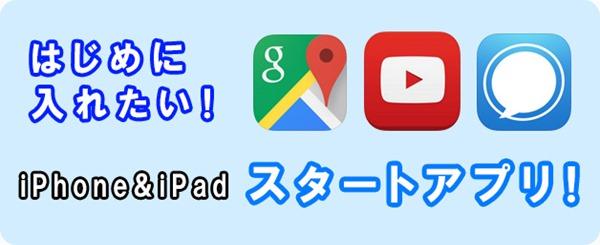 T_start_apps_iphone_ipad