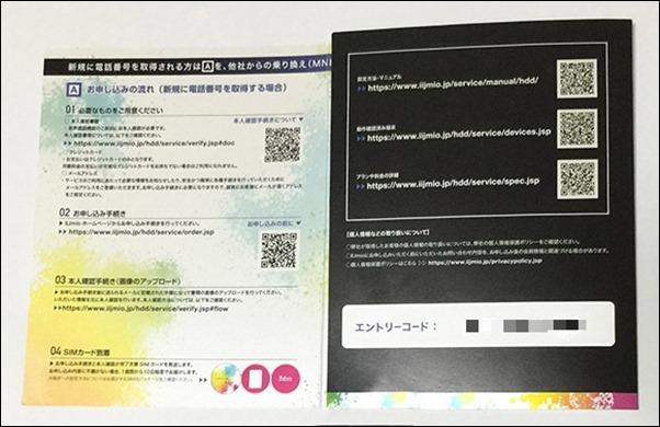 iij_bicsim_card_2