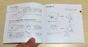 7_intuos_cth-480_s1_unbox_info_book