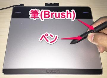 7_pen_or_brush2