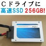 【交換・換装レビュー!】クルーシャル SSD256G! 速度が速くておすすめ