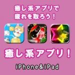 ノマドのための、癒し系ゲームアプリ! iPhone & iPad
