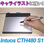 【レビュー】ワコム インテュオス CTH480 S1 お絵かき初心者におすすめ!