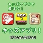 キッズアプリ 子どもと一緒に遊べる(プレゼントにも) iPhone & iPad