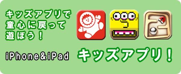 T_kids_apps_iphone_ipad