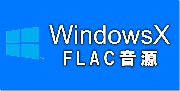 WinX_flac