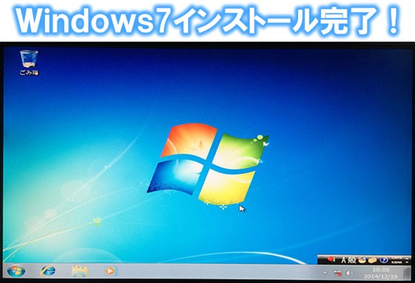 e_win7_64bit_installed
