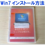 自作pc Windows7 professional 64bit OS DVDインストール方法!