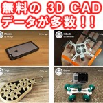 【まとめ】3Dプリンター用の無料の3D CADデータ集!フリー素材をダウンロード! (STL形式)