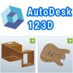 【無料ソフト】AutoDesk123Dの使い方! 3Dプリンター用データを作ろう! 3D CAD初心者におすすめ!