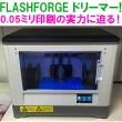 S_flashforge2