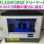 【取材&レビュー】3Dプリンター 最新フラッシュフォージ Dreamerの魅力&クラス最高の0.05ミリ印刷の実力とは!?