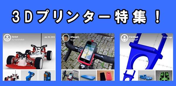 T_3d_printer_special