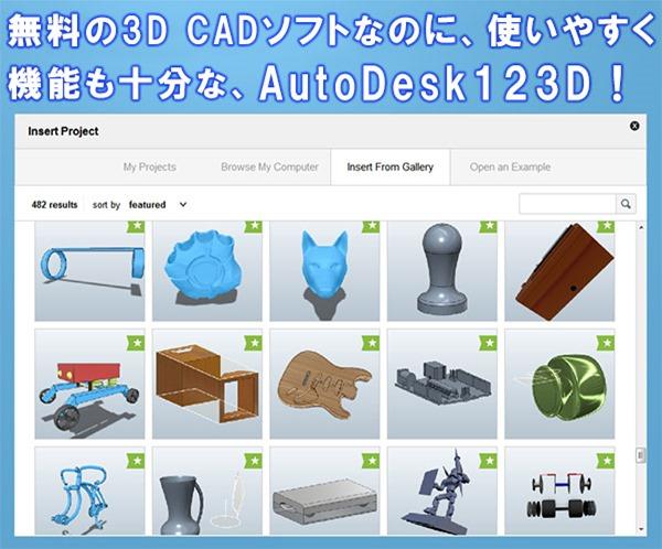T_autodesk123d