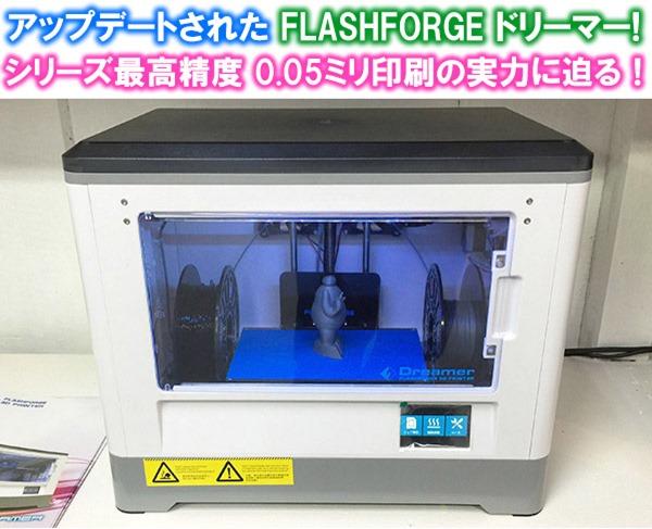 T_flashforge
