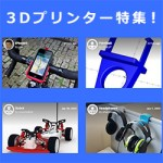 【特集!】 3Dプリンター初心者入門!
