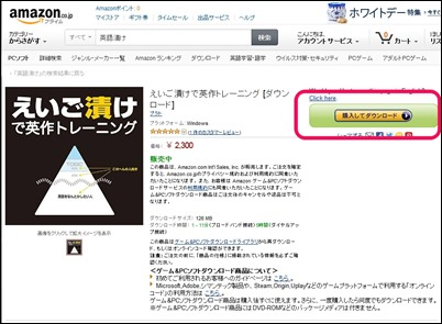 01_eigoduke_eisaku_training_amazon_top