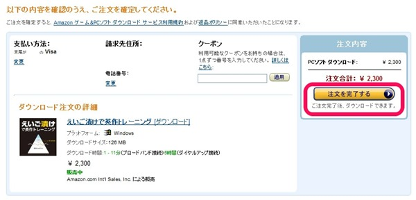 02_eigoduke_eisaku_training_amazon_buy