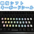 S-oyayubi_shift_keybord_seel