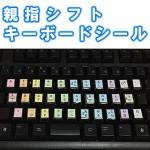 親指シフト用キーボードシール! 練習サポートに良いです!