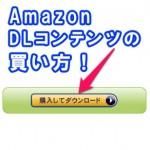 【ネットショッピング】アマゾンでPCソフトをダウンロード購入をしてみた!