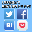 S_sns_news_check