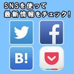 【おすすめ】当サイトSNS(Twitter・FB)をご紹介!活用ヒント&疲れない使い方とは? (はてブ・Pocketの説明も有り)