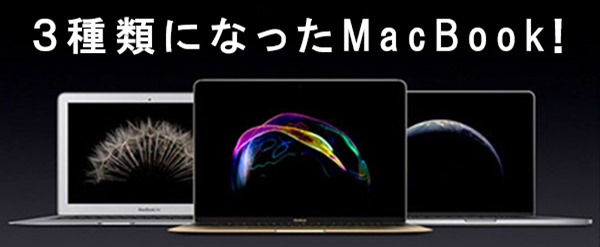 2015-new-macbook-lineup-e