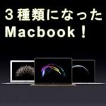 マックブック,エアー&プロ(2015春)のラインアップ発表! 性能と価格を見る!