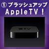 apple-event-2015-apple-tv-start-s