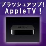 AppleTVでイベントスタート!衝撃価格と、新コンテンツ配信!!