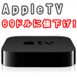 apple-tv-69-dollar-2015-s